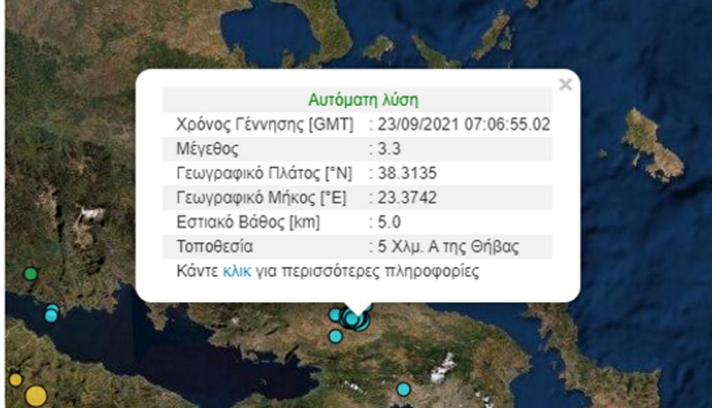 Σεισμός 3,3 Ρίχτερ στη Θήβα